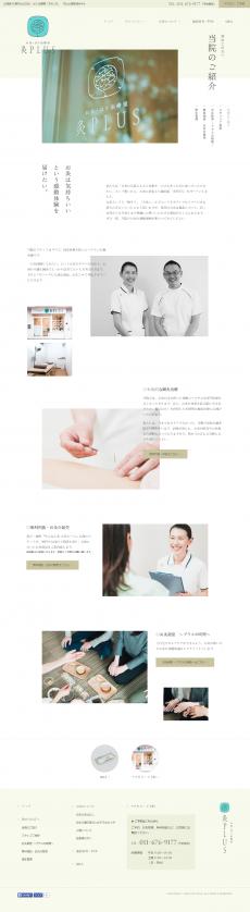 当院のご紹介|灸PLUS 北海道札幌円山のお灸・はり治療室